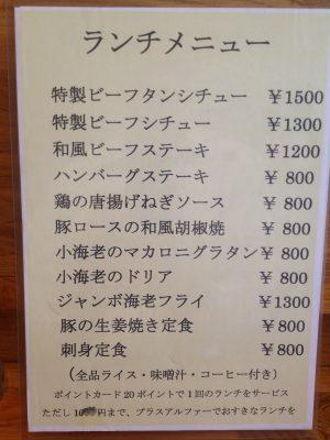 Menu in Japans
